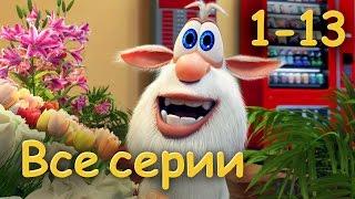 Буба - Все серии подряд (1-13 эпизод) от KEDOO Мультфильмы для детей