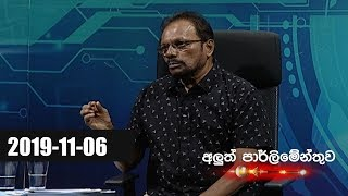 Aluth Parlimenthuwa - 06th November 2019 Thumbnail