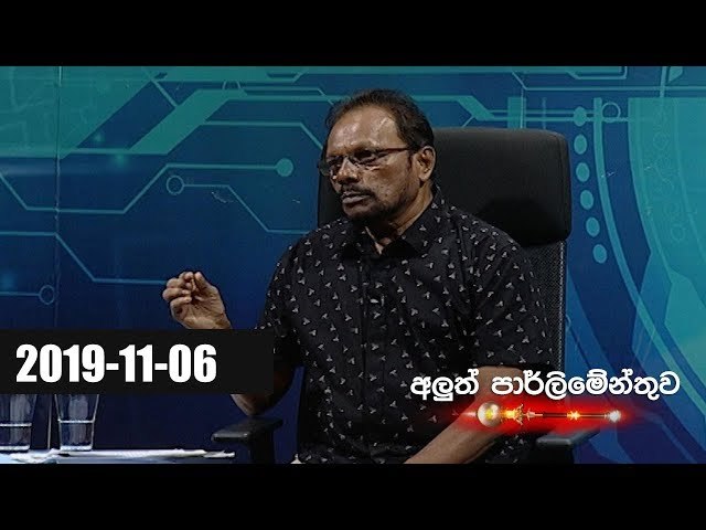 Aluth Parlimenthuwa - 06th November 2019