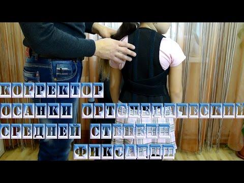 корректор осанки ортопедический , средней степени фиксации