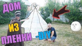 дом из стрейч пленки-DIY Адвоката Егорова