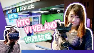 【試玩】「香港 HTC Viveland」 VR體驗館!|香港好去處