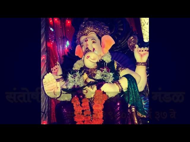 Santoshi Mata Vikas Seva Mandal Ganapati Aagaman 2017