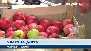 Яблучна дієта: за та проти