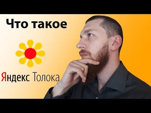 Что такое Яндекс.Толока? Заработок на Яндекс.Толока. МИЛЛИОНЕР ИЗ ТРУЩОБ. 2 СЕРИЯ.