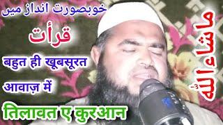 Amazing Tilawat e Quraan (QIRAAT) قراءة القرآن الكريم.
