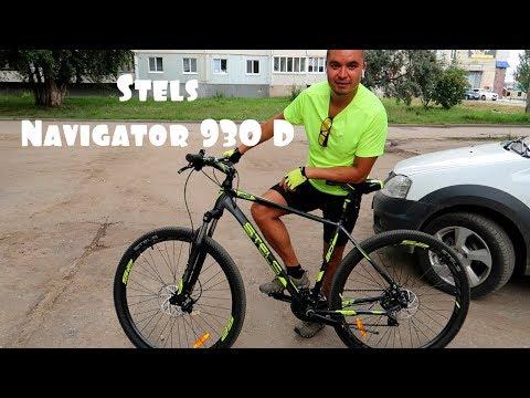 КУПИЛ ВЕЛОСИПЕД Stels Navigator 930 D29'' V010/СБОРКА и ОБЗОР