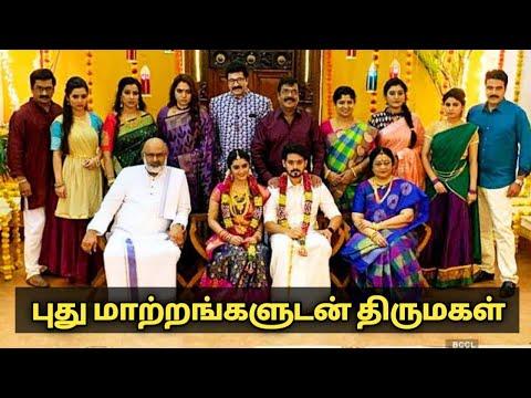திருமகள் சீரியல் | Thirumagal Serial Today Episode | Thirumagal Today Promo | Serial News | Sun TV