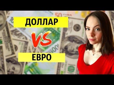 Доллар или Евро? Какую валюту покупать сегодня? Курс доллара, курс евро