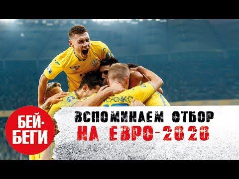 Украина на Евро-2020 🇺🇦 / Вспоминаем путь сборной Шевченко на Евро
