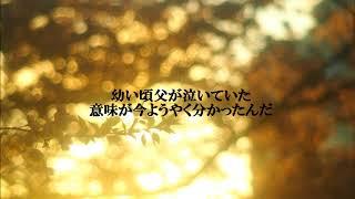 カケラバンク - 本音