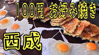Japanese Street Food 100yen Okonomiyaki【4K】【西成】100円の名も無きお好み焼き屋