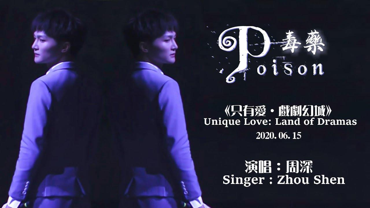 【ENG SUB】周深 Charlie Zhou Shen【SINGING】毒藥 Poison (Live)