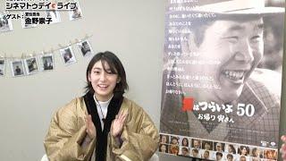 映画『男はつらいよ お帰り 寅さん』の宣伝担当・金野崇子さんにライブでお話をお聞きしました。 ──────── 『男はつらいよ...