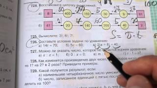 Задача №726. Математика 5 класс Виленкин.