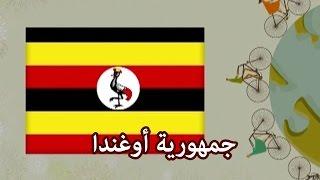 دول - جمهورية أوغندا