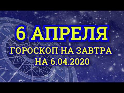 Гороскоп на завтра на 6.04.2020 | 6 Апреля | Астрологический прогноз