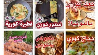 وصفات كوريه 🇰🇷بطرق متنوعه سهله وسريعه لذييييذه