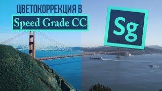 ЦВЕТОКОРРЕКЦИЯ В Speed Grade СС