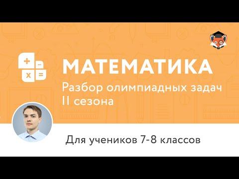 Математика | Подготовка к олимпиаде 2017 | Сезон II | 8 класс