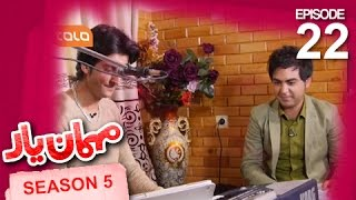 Mehman-e-Yar - Season 5 - Episode 22 / مهمان یار - فصل پنجم - قسمت بیست و دوم