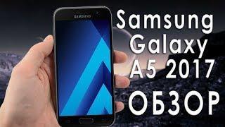 Обзор Samsung Galaxy А5 2017