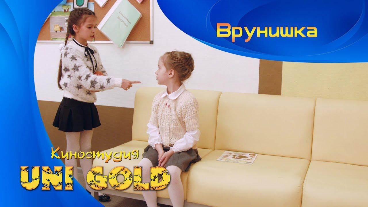 Врунишка. Короткометражный детский фильм.