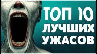 ТОП 10 ФИЛЬМОВ УЖАСОВ ЗА 10 ЛЕТ (2007-2017)