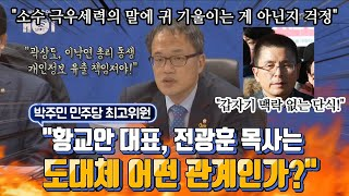 """박주민 """"황교안 대표, 전광훈 목사는 도대체 어떤 관계인가?"""""""