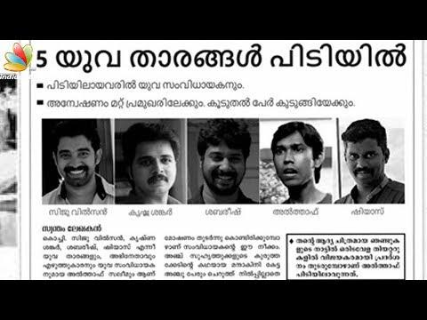 യുവ  താരങ്ങൾ പിടിയിൽ | Premam team reunites for Mandakini | Siju Wilson , Krishna Sankar , Sbarish