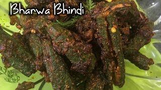 Bharwa Bhindi -Stuffed Bhindi- Simple Easy Bharwa Bhindi Recipe thumbnail