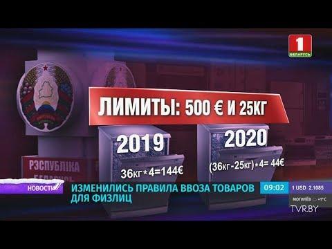 С 1 января 2020 года в Беларуси изменились правила ввоза товаров для личного пользования