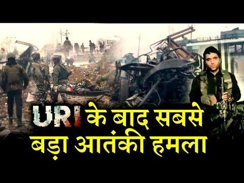 जम्मू कश्मीर में CRPF के काफिले पर बड़ा आतंकी हमला ! INDIA NEWS VIRAL