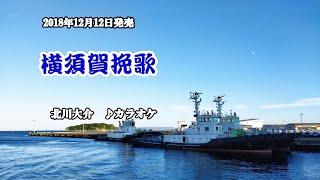 新曲「横須賀挽歌」北川大介 カラオケ 2018年12月12日発売