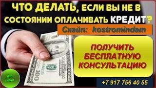 видео Что останется у должника при списании задолженности 16/06/2017