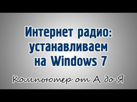 Интернет радио: устанавливаем на Windows 7