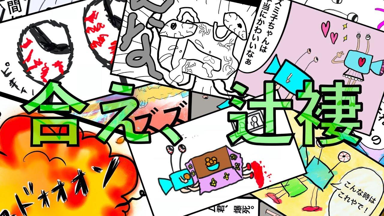 【神作画】6人で別々に描いた絵で4コマ漫画を完成させたい!!