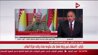 قراءة حول كلمة رئيس إقليم كردستان العراق مسعود بارزاني حول الاستفتاء المرتقب ـ سيد عبدالفتاح