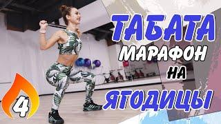 ТАБАТА ДЛЯ ЯГОДИЦ Табата тренировка 4 КАК ОКРУГЛИТЬ ЯГОДИЦЫ