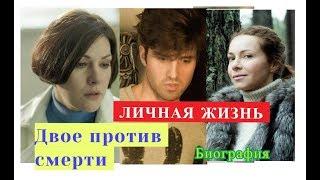 ДВОЕ ПРОТИВ СМЕРТИ сериал ЛИЧНАЯ ЖИЗНЬ актеров. Биография