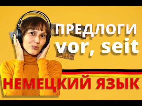 Немецкий для начинающих: предлоги vor, seit. Немецкий с Оксаной Васильевой
