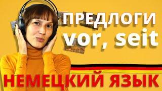 Немецкий: предлоги vor, seit (А1). Немецкий с Оксаной Васильевой