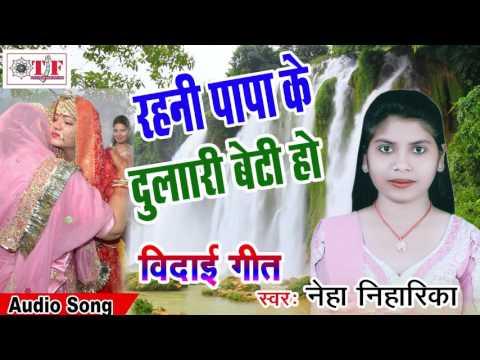 रहनी पापा के दुलारी बेटी हो - Neha Niharika - Team Film - बिदाई गीत - New Bhojpuri Bidai Geet