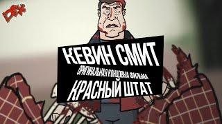 видео Красный штат (2011)