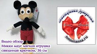 Микки маус мягкая игрушка связанная крючком, 36 см обзор игрушки
