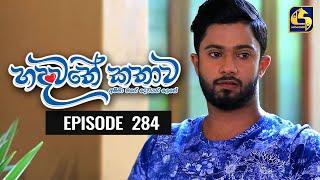 Hadawathe Kathawa Episode 284 ||''හදවතේ කතාව''  ||  16th February 2021 Thumbnail