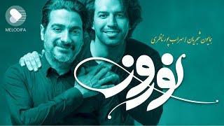 (Homayoun Shajarian - Norooz) نوروز - همایون شجریان و سهراب پورناظری