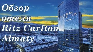 Ritz Carlton Hotel. Ритз Карлтон 5* Алматы. Обзор отеля. Путешествия по Казахстану