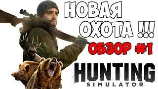 Hunting Simulator - Первая охота - Обзор нового симулятора охоты