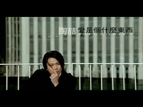 陶喆 David Tao - 愛是個什麼東西 What's Love? (官方完整版MV)